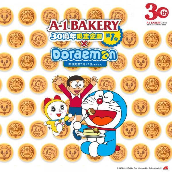 A-1 Bakery多啦A夢班戟 限定企劃第一彈