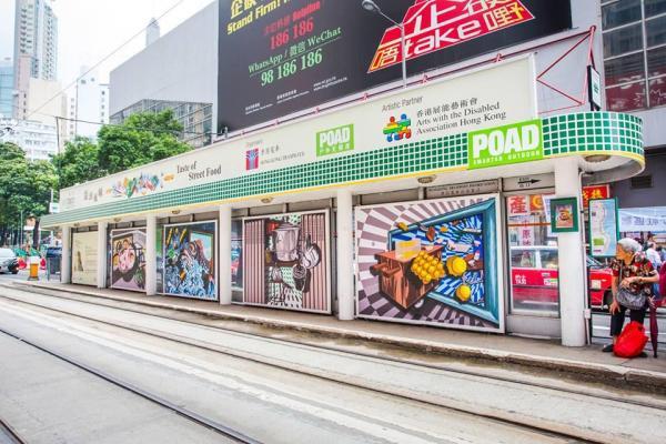 電車站化身成全港首個戶外 3D 畫廊 (圖: FB@Hong Kong Tramways 香港電車)