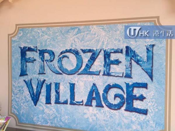 《魔雪奇緣》冰雪小鎮