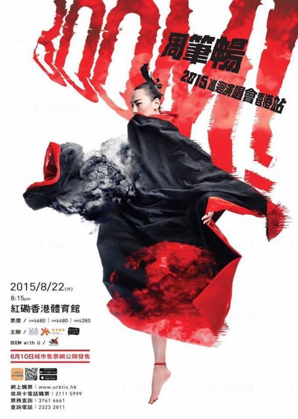 BOOM! 周筆暢巡迴演唱會2015–香港站 (圖: 官方圖片)