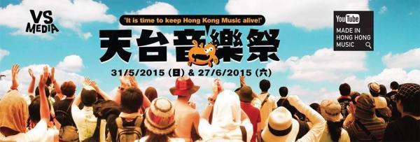 天台音樂祭(FB@Made in Hong Kong Music 天台音樂祭)