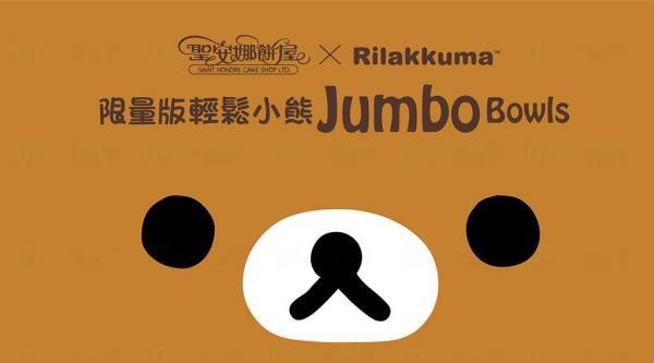 聖安娜買包  換輕鬆小熊Jumbo Bowl!(圖: 官方圖片)