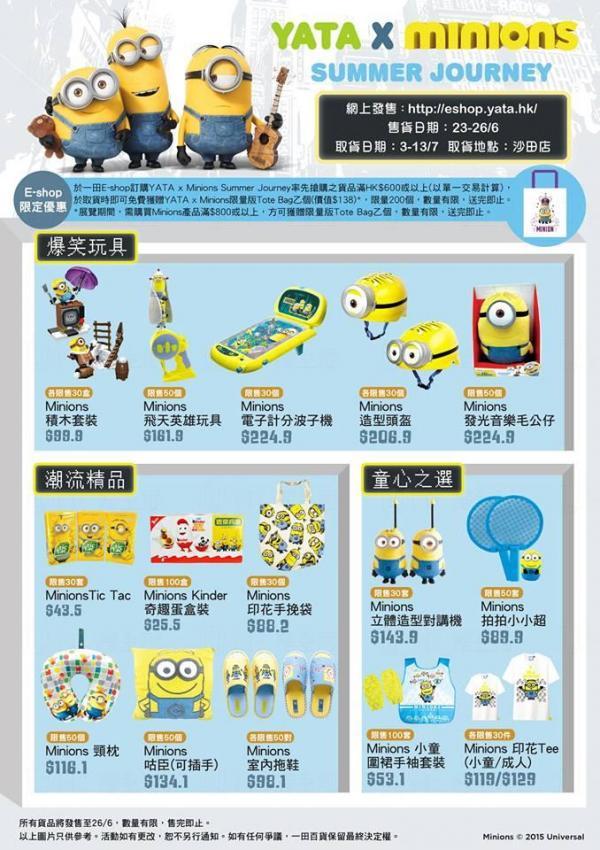 期間限定!一田 x MINIONS爆趣新品Pop-Up Store(圖:FB@一田百貨 (YATA) - official Page)