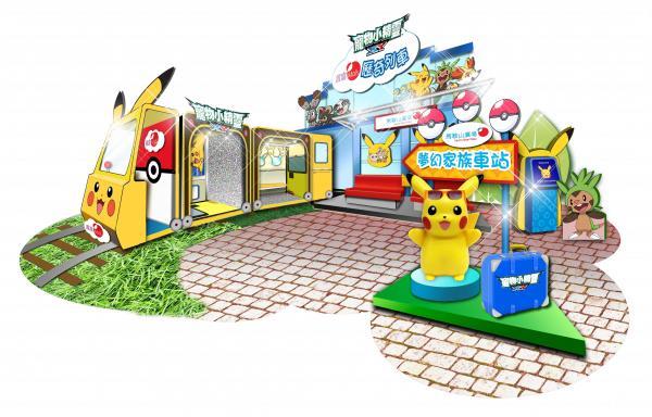 Pokémon 歷奇列車@馬鞍山廣場