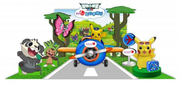 Pokémon 夏日夢飛行@置富都會