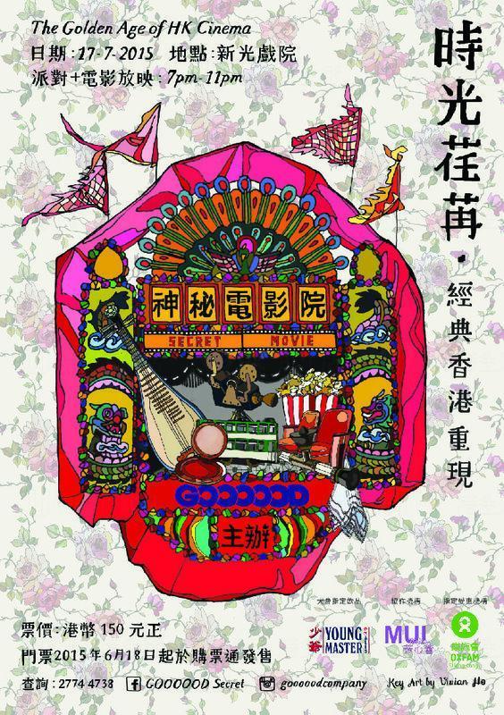 《時光荏苒・經典香港重現》梅艷芳珍藏展