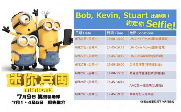 (圖:FB@Universal Pictures Hong Kong)