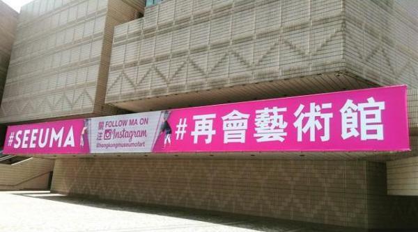 再會香港藝術館 8.3起閉館3年 (圖:IG@elisecmchung)