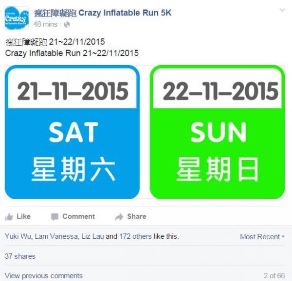 瘋狂障礙跑Crazy Inflatable Run 5K 11月襲港 (圖:瘋狂障礙跑FB截圖)