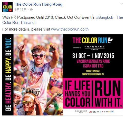 延至2016年舉行! The Color Run Hong Kong  5公里彩跑派對(圖:FB@TheColorRunHongKong)