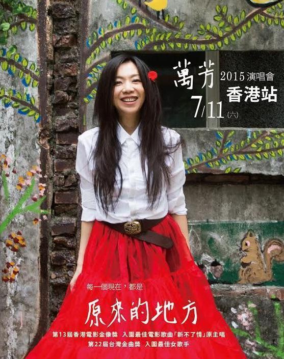 萬芳《原來的地方》演唱會(香港站)