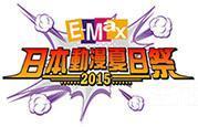 E-max日本動漫夏日祭2015(圖:E-max官網)
