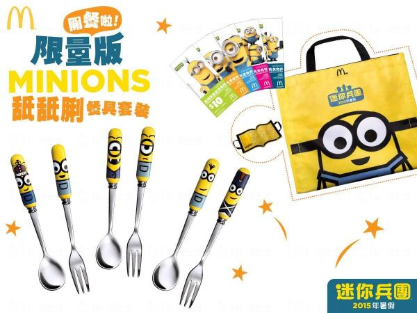 限量版Minions舐舐脷餐具套裝 7月中麥當勞換購