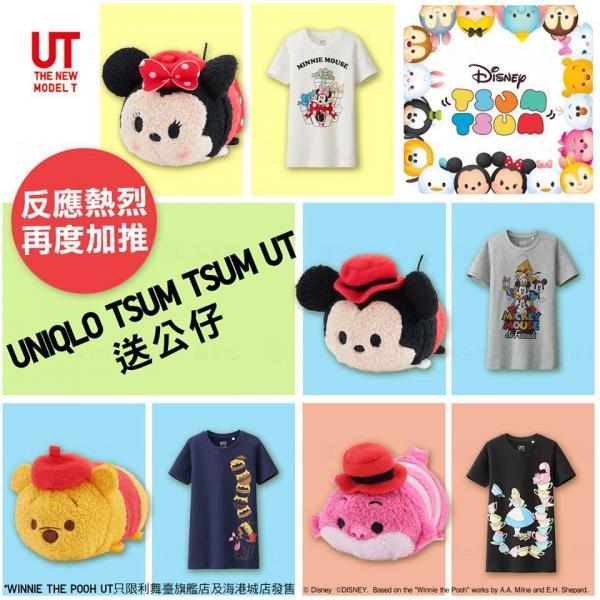 UNIQLO加推Tsum Tsum Tee  必讀7大搶購Tips!(圖:FB@Uniqlo Hong Kong & Macau)