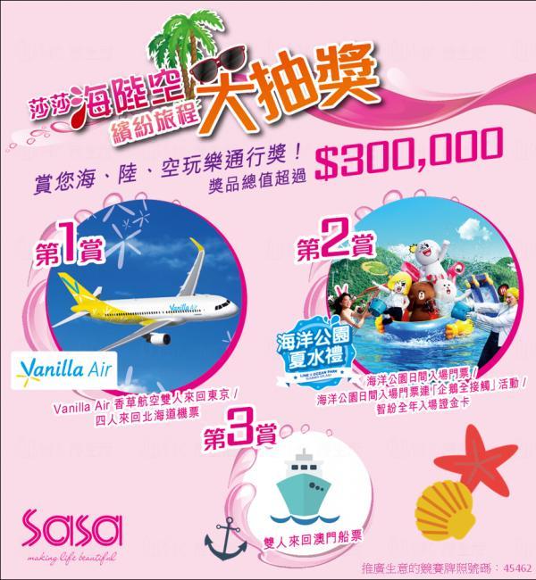 莎莎賞您海、陸、空玩樂通行獎! 贏雙人來回日本機票
