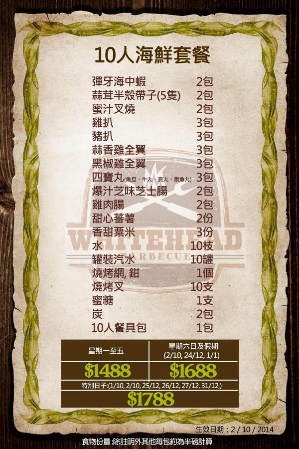 BBQ收費及優惠(圖:白石BBQ官網)