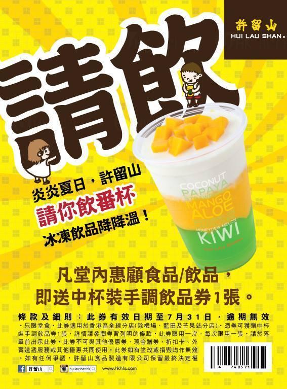 許留山堂食優惠 送中杯裝飲品券 (圖: FB@許留山)