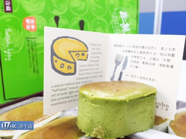 半熟工坊新推綠茶口味 7.22公開發售