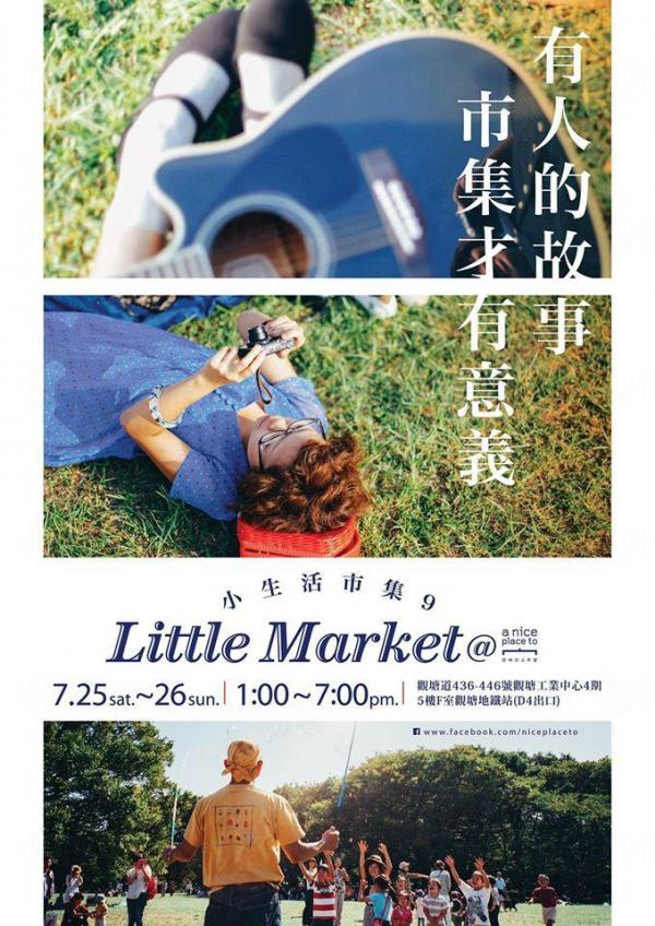 心動的市集! 小生活市集 Little Market第九回 圖:Facebook@A nice place to