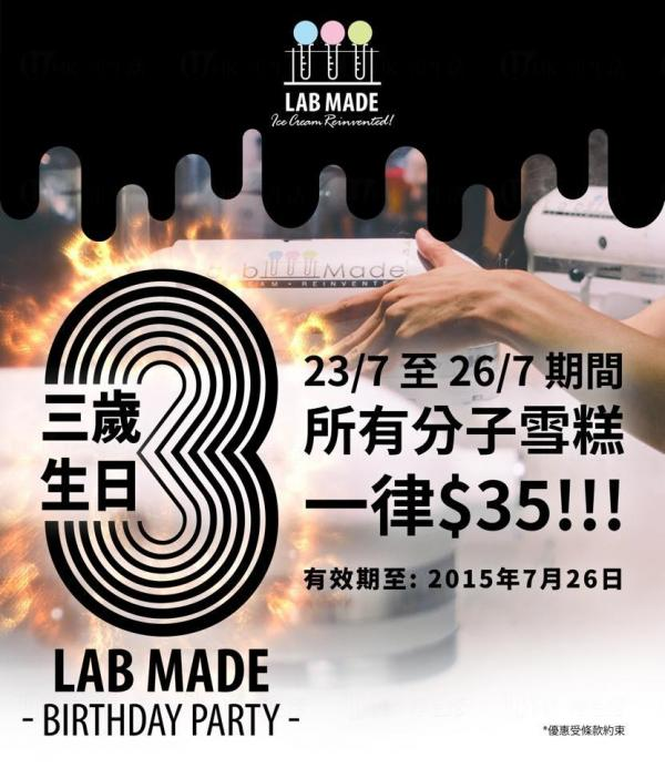 Lab Made 三歲生日 所有分子雪糕一律$35
