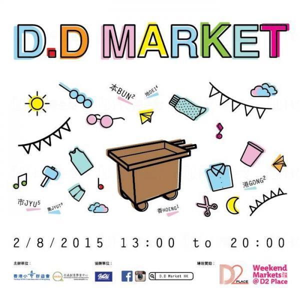 D.D Market HK手作市集 (圖: FB@D.D Market HK)