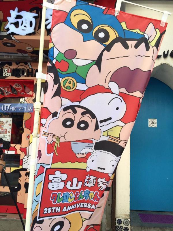 25周年慶!富山麵家 x 蠟筆小新拉麵限定店