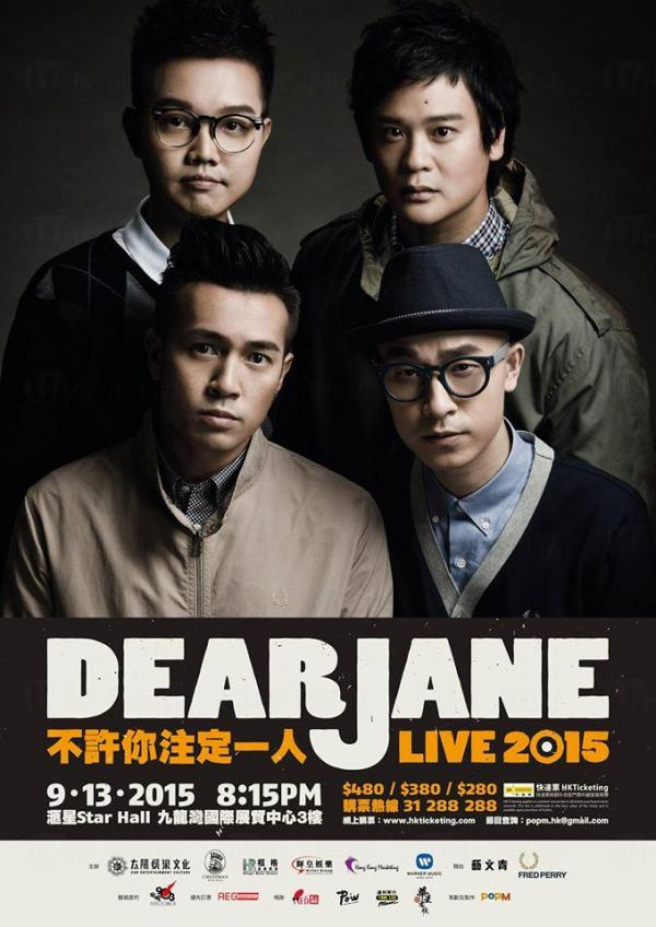 Dear Jane演唱會2015(圖:FB@Dear Jane)