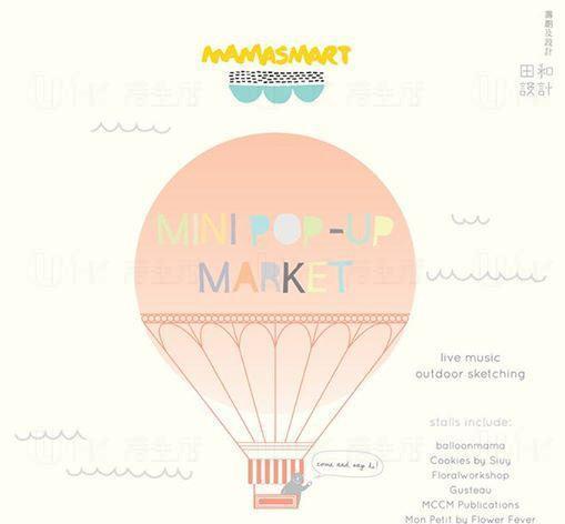 MAMASMART Pop-up市集 夏日小派對 (圖: FB@{ MAMASMART } POP-UP@SHEUNG WAN)