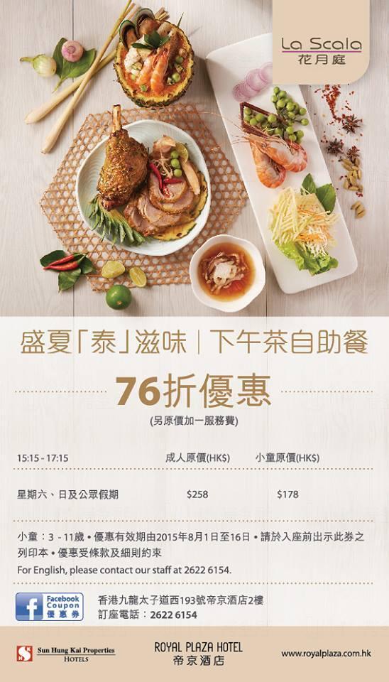 花月庭多款自助餐優惠 (圖: FB@Royal Plaza Hotel)