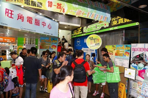 香港腦場電腦節2015 (圖: FB@腦場電腦節)