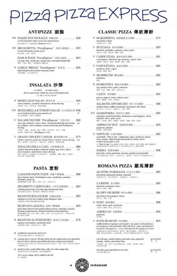 結業前優惠!Pizza Express「重溫2001」當年菜單