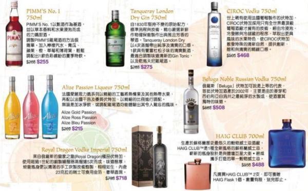 雞尾酒(圖:SOGO官網)