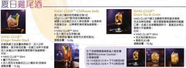 教你自製清甜消暑的雞尾酒(圖:SOGO官網)