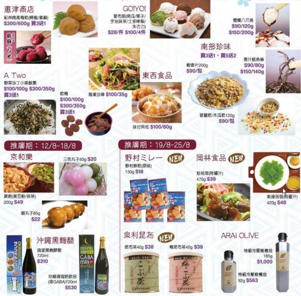 食品介紹(圖:官方)