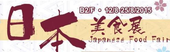 日本美食展(圖:SOGO官網)