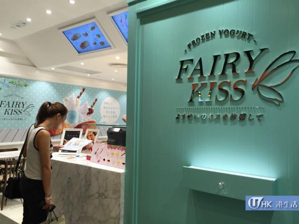 Fairy Kiss新店推廣 首創冷熱乳酪牛角包
