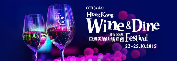 Wine & Dine 2015 香港美酒佳餚巡禮(圖:香港旅遊發展局官網)