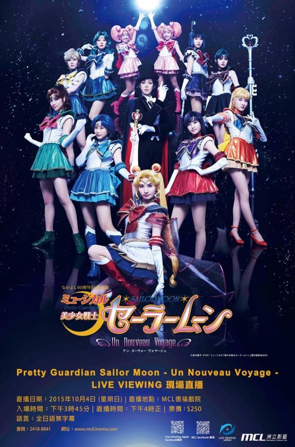 美少女戰士音樂劇(圖:FB@MCL Cinemas)
