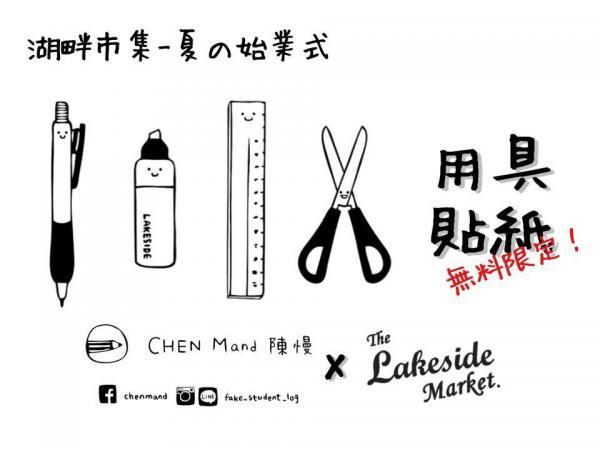 圖:FB@D2 Place Weekend Markets 週末市集