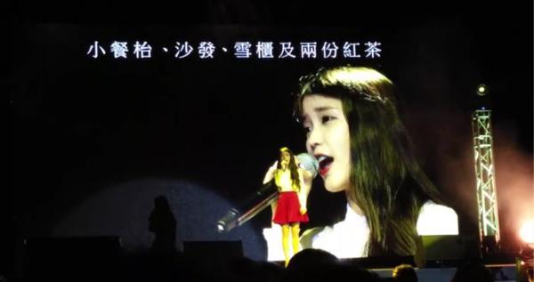 IU香港演唱會圓滿結束!廣東話唱足本《囍帖街》冧粉絲 (圖: youtube截圖)