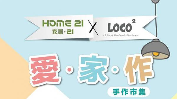 Home 21 X LOCOLOCO《愛・家・作》市集(圖:fb@LOCOLOCO)