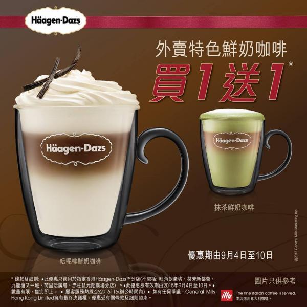 新品推廣!Haagen-Dazs外賣飲品買一送一(圖:FB@Haagen-Dazs)