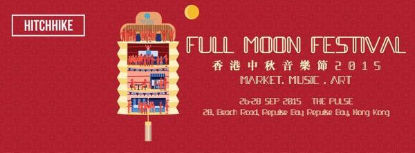 Full Moon Festival香港中秋音樂節(圖:fb@HITCHHIKE)