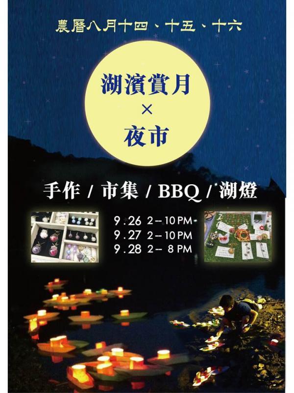 湖濱賞月夜市(圖:fb@crecra)