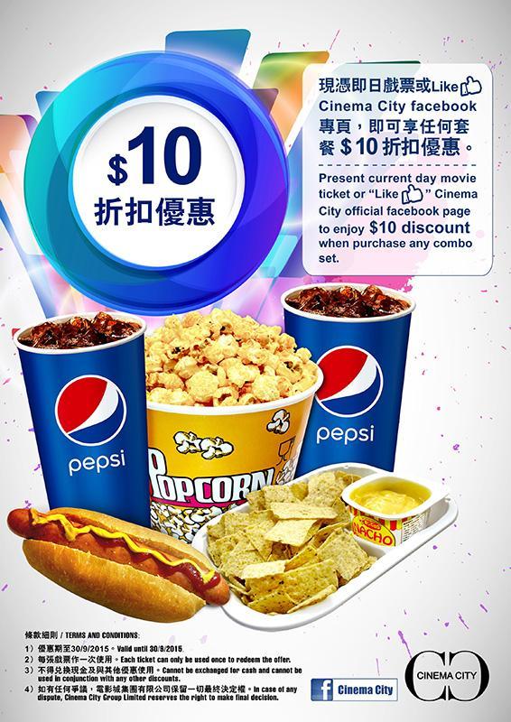 Cinema City 9月小食優惠 (圖:Cinema City 官方網站)