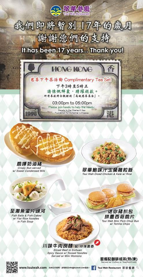 暫別中環翠華派對 免費下午茶慈善活動(圖:FB@翠華餐廳 Tsui Wah Restaurant)
