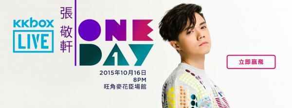《KKBOX LIVE:張敬軒ONE DAY》演唱會(圖:FB@KKBOX)