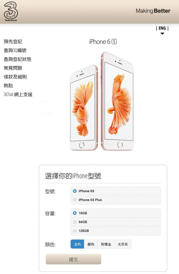 3 iphone6s 網上預約登記