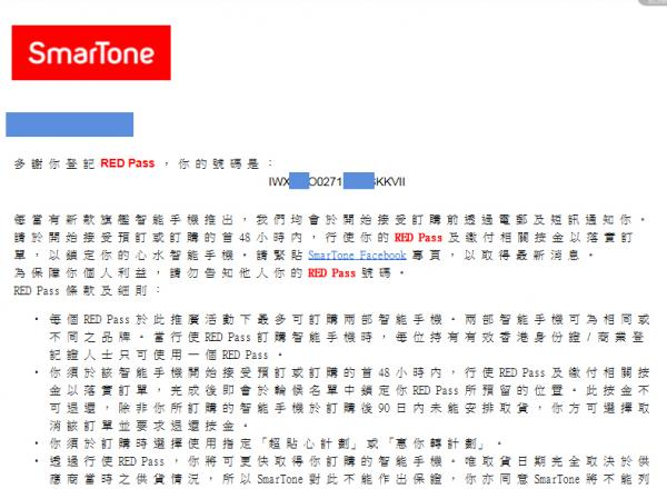 Smartone iphone6s 預約教學