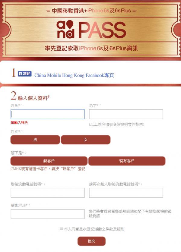 中國移動香港iphone6s預約教學
